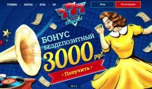 Лояльность фортуны в интернет казино 777 Original обеспечена игрокам